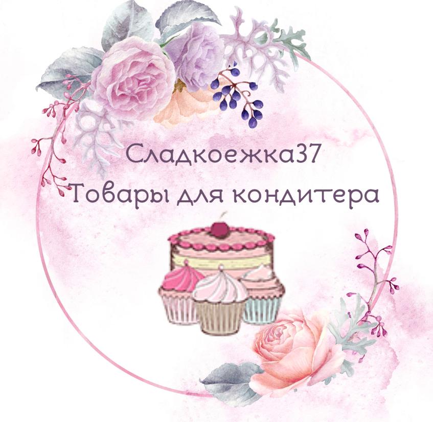 интернет-магазин товаров для кондитера Сладкоежка37