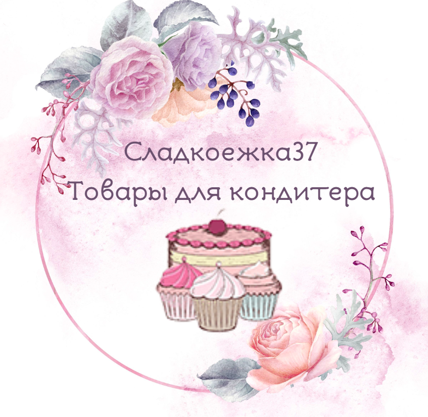 Профессионал & Сладкоежка